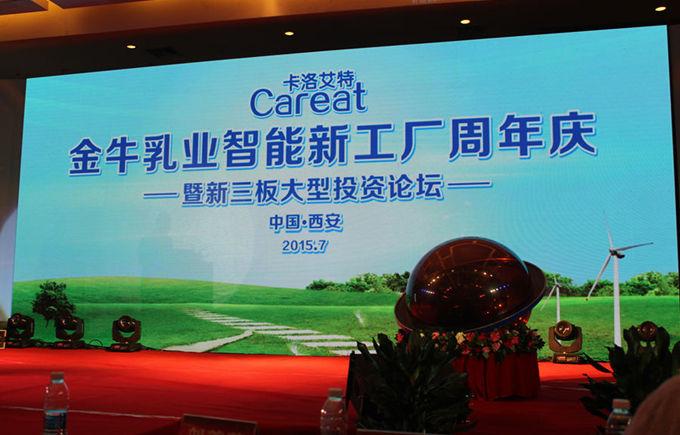 金牛乳业智能新工厂周年庆暨新三板大型投资论坛