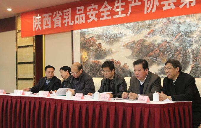 陕西省乳品安全生产协会第一次会员大会