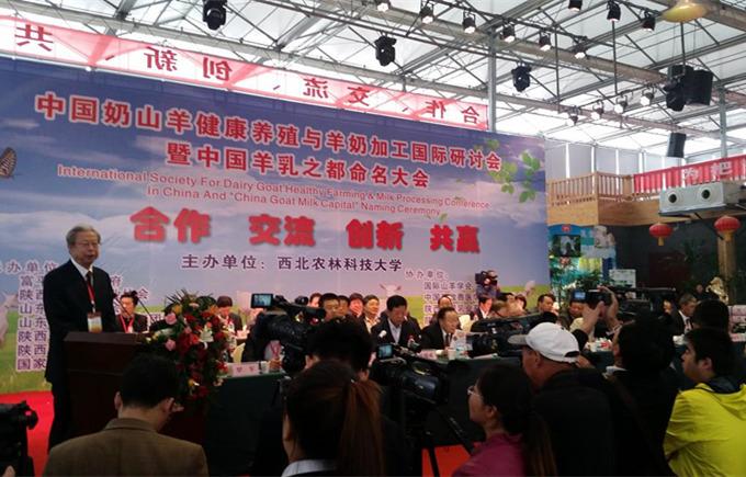 """10月19日,备受关注的""""中国奶山羊健康养殖与羊奶加工国际研讨会暨中国羊乳之都命名大会""""在陕西富平举行。"""