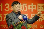2013羊奶盛典大会—陕西师范大学教授,羊奶专家张富新发言