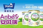 雅泰安贝瑞羊奶粉广告宣传视频