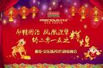 雅泰宝乐滋引吭高歌迎新年