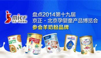 盘点2014京正·北京展会上的羊奶品牌