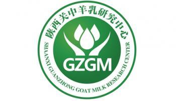 陕西关中羊乳研究中心成立仪式