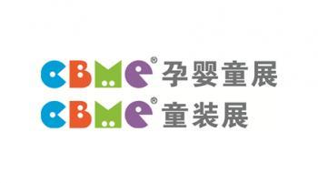 2015上海CBME孕婴童展精彩瞬间