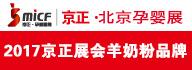 2017京正北京展会