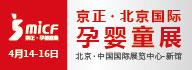 2018第二十七届京正北京孕婴童产品博览会