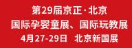 第29届京正·北京国际孕婴童产品博览会