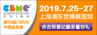 第19届CBME 中国孕婴童展